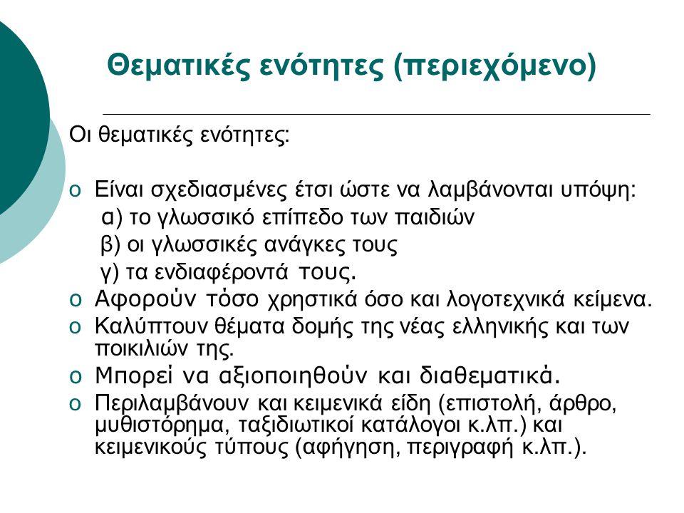 Θεματικές ενότητες (περιεχόμενο) Οι θεματικές ενότητες: oΕίναι σχεδιασμένες έτσι ώστε να λαμβάνονται υπόψη: α ) το γλωσσικό επίπεδο των παιδιών β) οι