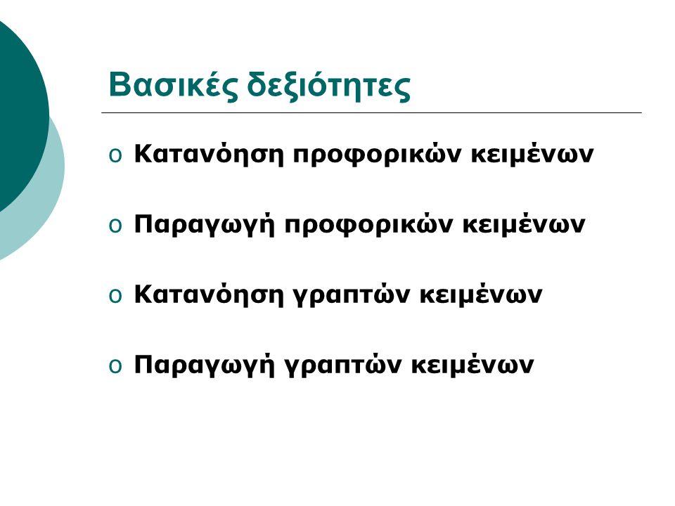 Βασικές δεξιότητες oΚατανόηση προφορικών κειμένων oΠαραγωγή προφορικών κειμένων oΚατανόηση γραπτών κειμένων oΠαραγωγή γραπτών κειμένων