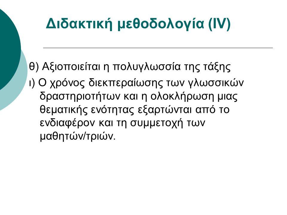 Διδακτική μεθοδολογία (ΙV) θ) Αξιοποιείται η πολυγλωσσία της τάξης ι) Ο χρόνος διεκπεραίωσης των γλωσσικών δραστηριοτήτων και η ολοκλήρωση μιας θεματι