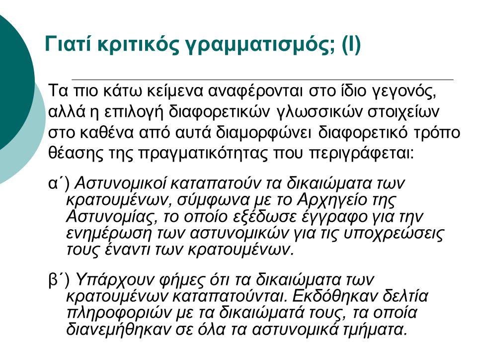 Γιατί κριτικός γραμματισμός; (I) Τα πιο κάτω κείμενα αναφέρονται στο ίδιο γεγονός, αλλά η επιλογή διαφορετικών γλωσσικών στοιχείων στο καθένα από αυτά