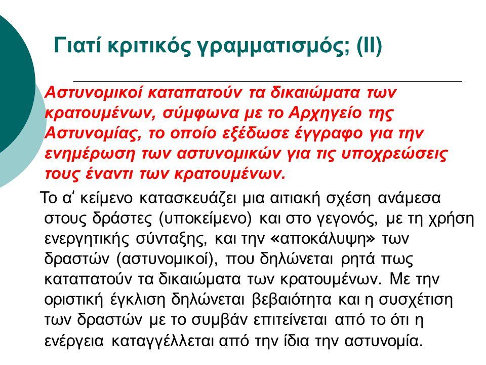 Γιατί κριτικός γραμματισμός; (II) Αστυνομικοί καταπατούν τα δικαιώματα των κρατουμένων, σύμφωνα με το Αρχηγείο της Αστυνομίας, το οποίο εξέδωσε έγγραφ