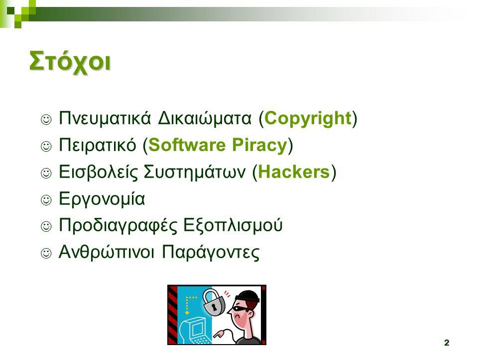 2 Στόχοι  Πνευματικά Δικαιώματα (Copyright)  Πειρατικό (Software Piracy)  Εισβολείς Συστημάτων (Hackers)  Εργονομία  Προδιαγραφές Εξοπλισμού  Αν