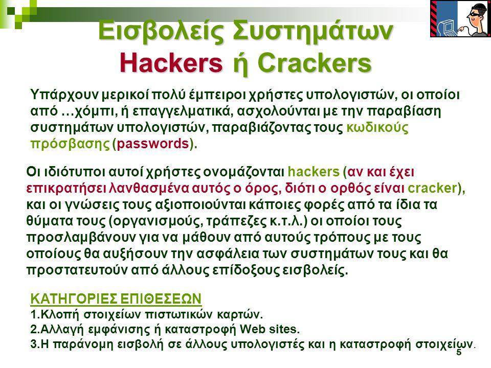 5 Υπάρχουν μερικοί πολύ έμπειροι χρήστες υπολογιστών, οι οποίοι από …χόμπι, ή επαγγελματικά, ασχολούνται με την παραβίαση συστημάτων υπολογιστών, παρα