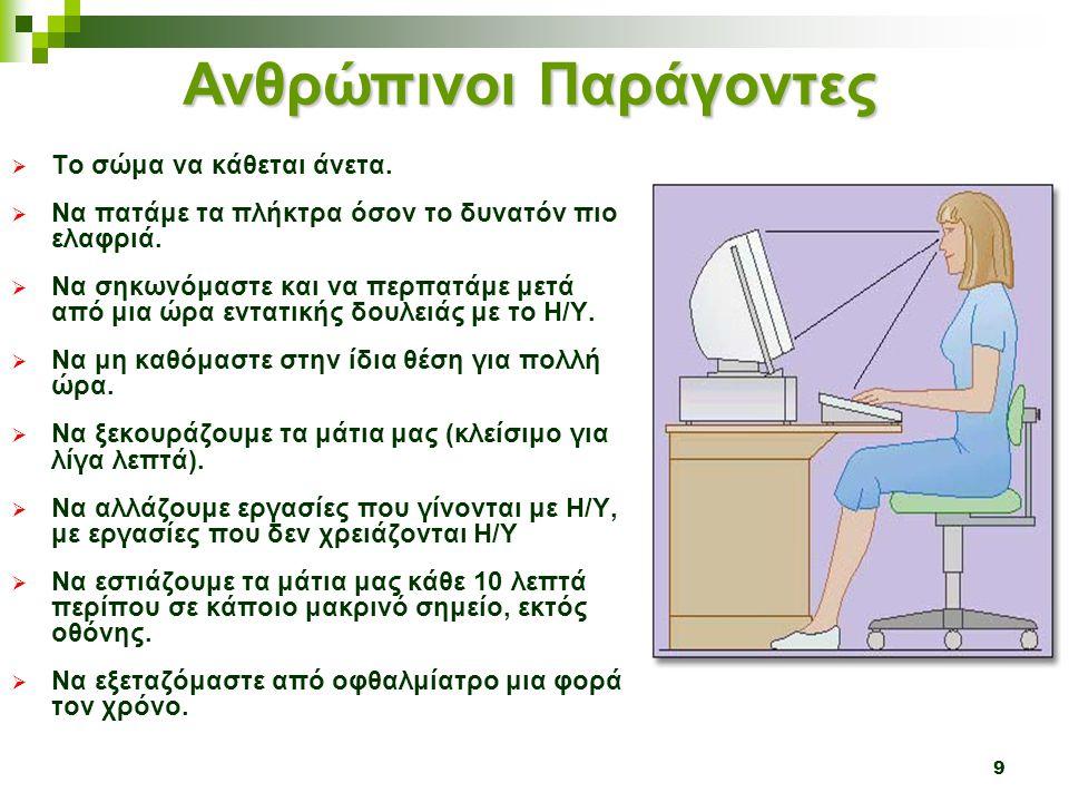 9  Το σώμα να κάθεται άνετα.  Να πατάμε τα πλήκτρα όσον το δυνατόν πιο ελαφριά.  Να σηκωνόμαστε και να περπατάμε μετά από μια ώρα εντατικής δουλειά
