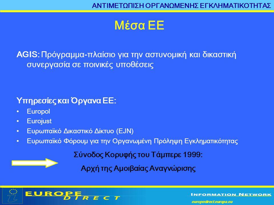 europedirect.europa.eu a Μέσα ΕΕ AGIS: Πρόγραμμα-πλαίσιο για την αστυνομική και δικαστική συνεργασία σε ποινικές υποθέσεις Υπηρεσίες και Όργανα ΕΕ: •E