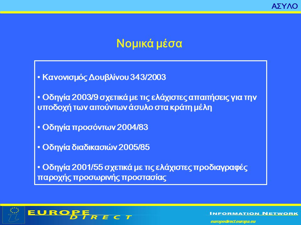 europedirect.europa.eu a • Κανονισμός Δουβλίνου 343/2003 • Οδηγία 2003/9 σχετικά με τις ελάχιστες απαιτήσεις για την υποδοχή των αιτούντων άσυλο στα κ
