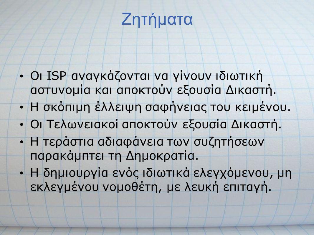 • Οι ISP αναγκάζονται να γίνουν ιδιωτική αστυνομία και αποκτούν εξουσία Δικαστή. • Η σκόπιμη έλλειψη σαφήνειας του κειμένου. • Οι Τελωνειακοί αποκτούν