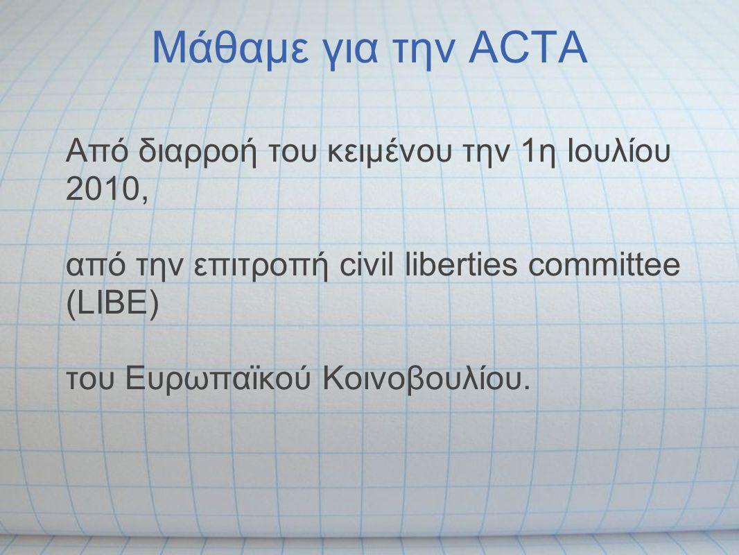 Μάθαμε για την ACTA Από διαρροή του κειμένου την 1η Ιουλίου 2010, από την επιτροπή civil liberties committee (LIBE) του Ευρωπαϊκού Κοινοβουλίου.