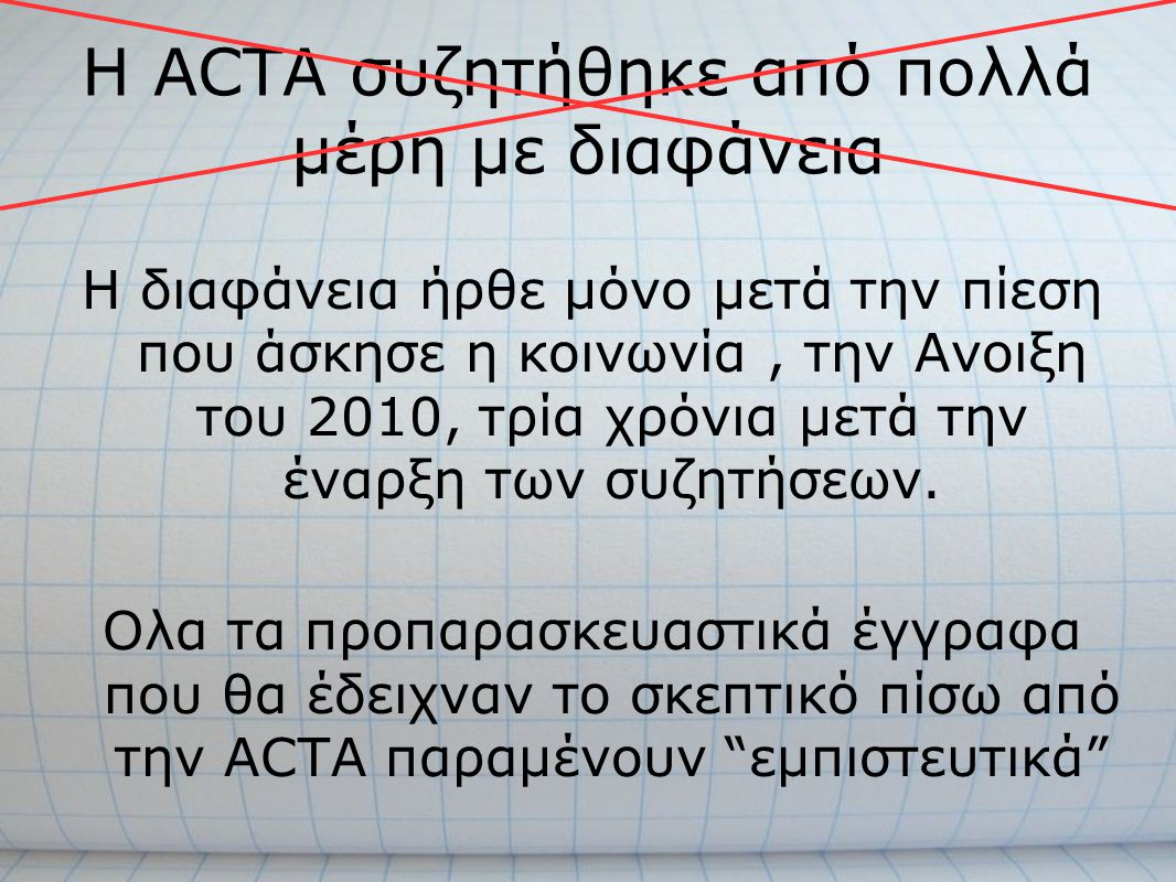 H ACTA συζητήθηκε από πολλά μέρη με διαφάνεια Η διαφάνεια ήρθε μόνο μετά την πίεση που άσκησε η κοινωνία, την Ανοιξη του 2010, τρία χρόνια μετά την έν