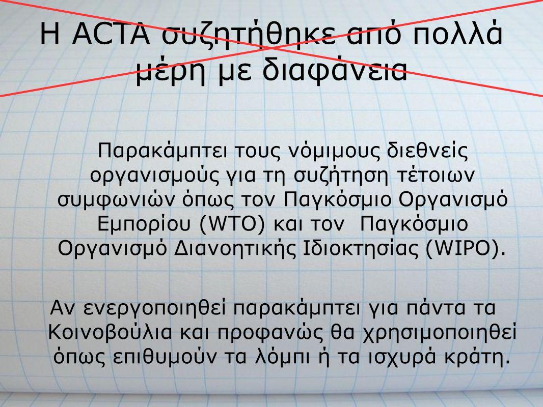 Παρακάμπτει τους νόμιμους διεθνείς οργανισμούς για τη συζήτηση τέτοιων συμφωνιών όπως τον Παγκόσμιο Οργανισμό Εμπορίου (WTO) και τον Παγκόσμιο Οργανισ
