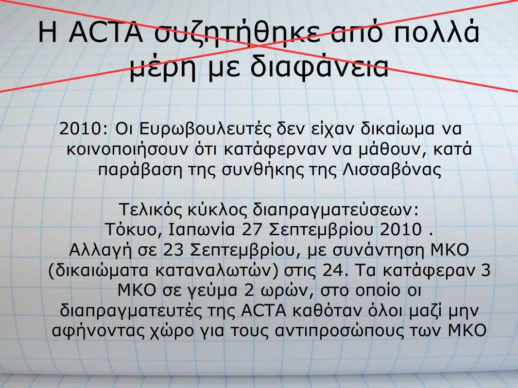2010: Οι Ευρωβουλευτές δεν είχαν δικαίωμα να κοινοποιήσουν ότι κατάφερναν να μάθουν, κατά παράβαση της συνθήκης της Λισσαβόνας Τελικός κύκλος διαπραγμ
