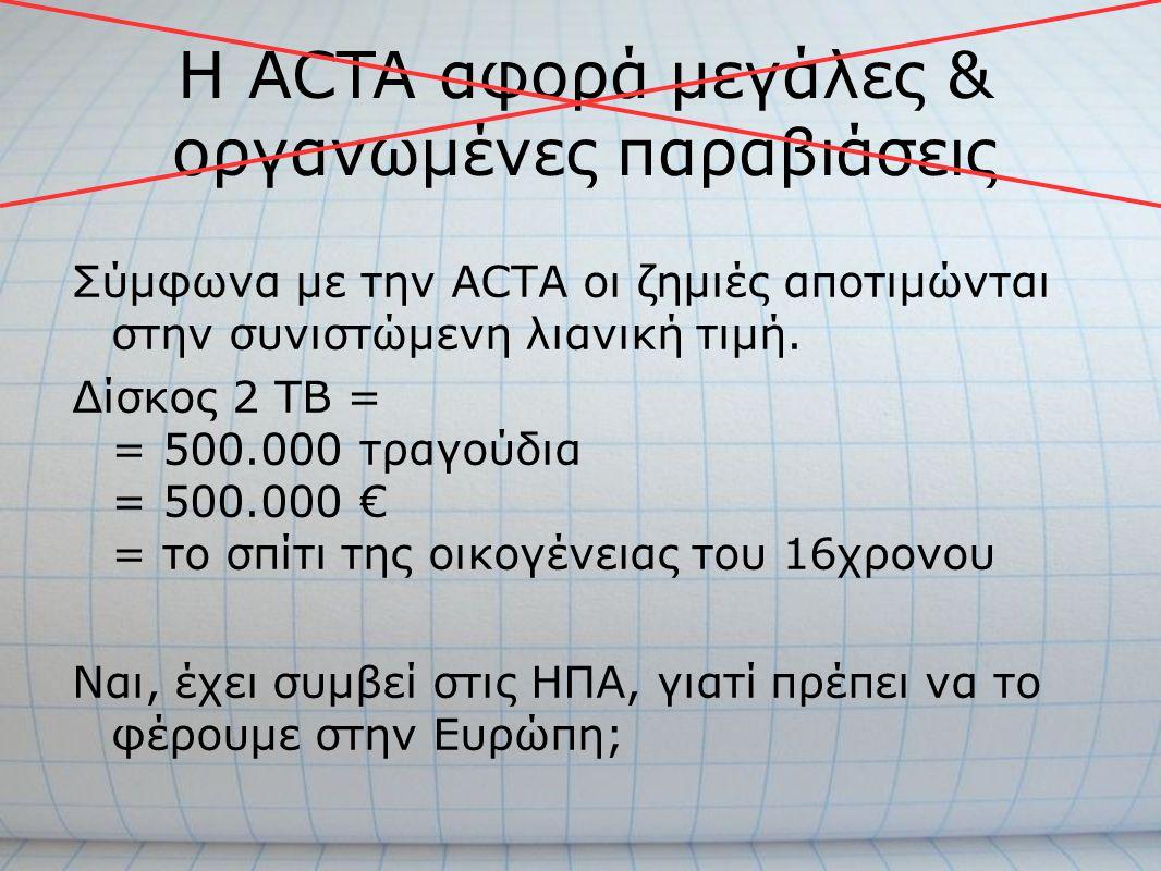 Σύμφωνα με την ACTA οι ζημιές αποτιμώνται στην συνιστώμενη λιανική τιμή. Δίσκος 2 ΤΒ = = 500.000 τραγούδια = 500.000 € = το σπίτι της οικογένειας του