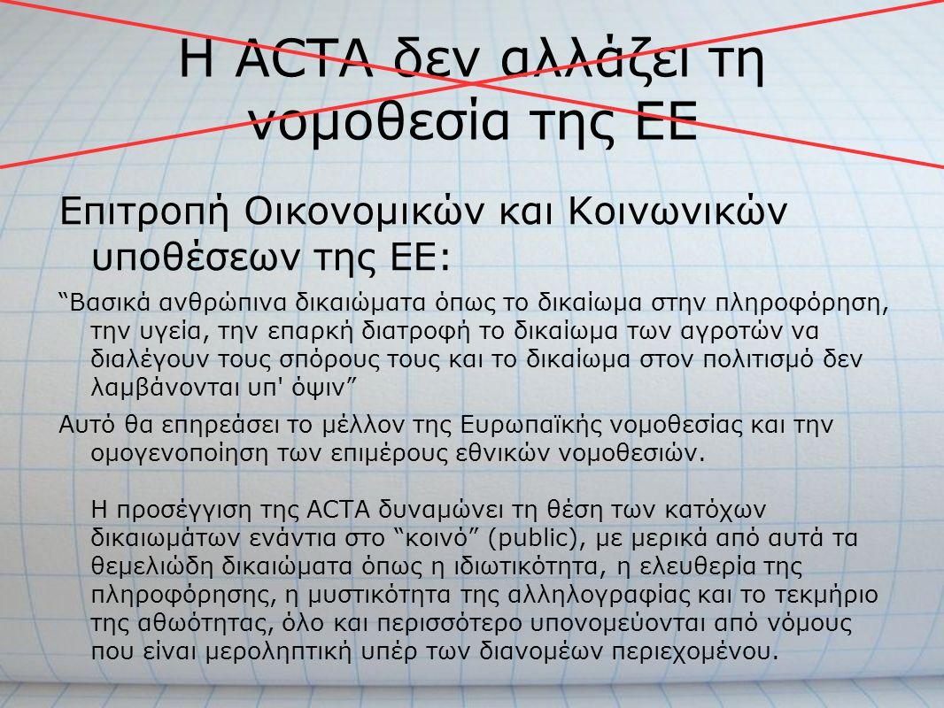 """Η ACTA δεν αλλάζει τη νομοθεσία της ΕΕ Επιτροπή Οικονομικών και Κοινωνικών υποθέσεων της ΕΕ: """"Βασικά ανθρώπινα δικαιώματα όπως το δικαίωμα στην πληροφ"""