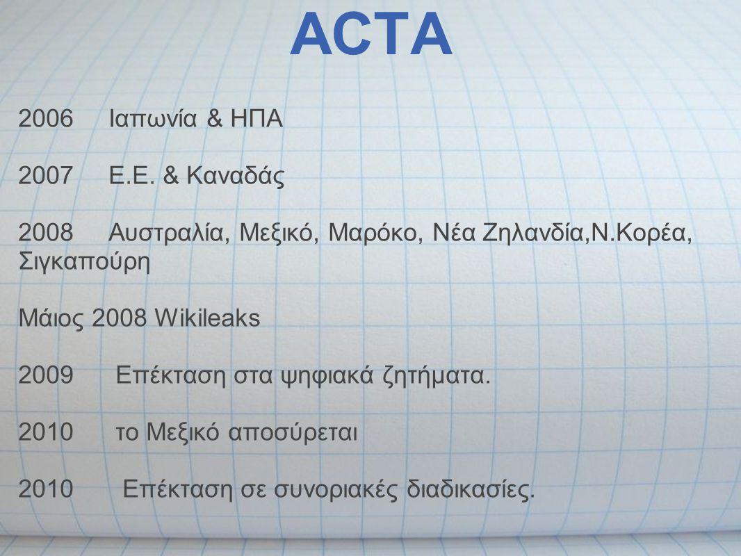 ACTA Ο Kader Arif, εισηγητής για την ACTA στο Ευρωπαϊκό Κοινοβούλιο, παραιτήθηκε από τη θέση του στις 26 Ιανουαρίου του 2012 δηλώνοντας: Θέλω να στείλω ένα ισχυρό μήνυμα και να προειδοποιήσω την κοινή γνώμη σχετικά με την απαράδεκτη αυτή κατάσταση.
