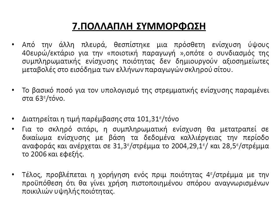 7.ΠΟΛΛΑΠΛΗ ΣΥΜΜΟΡΦΩΣΗ • Από την άλλη πλευρά, θεσπίστηκε μια πρόσθετη ενίσχυση ύψους 40ευρώ/εκτάριο για την «ποιοτική παραγωγή »,οπότε ο συνδιασμός της