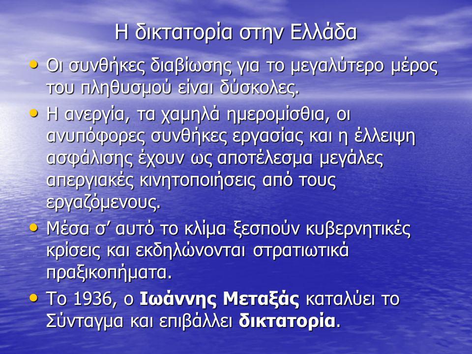Η δικτατορία στην Ελλάδα • Οι συνθήκες διαβίωσης για το μεγαλύτερο μέρος του πληθυσμού είναι δύσκολες. • Η ανεργία, τα χαμηλά ημερομίσθια, οι ανυπόφορ