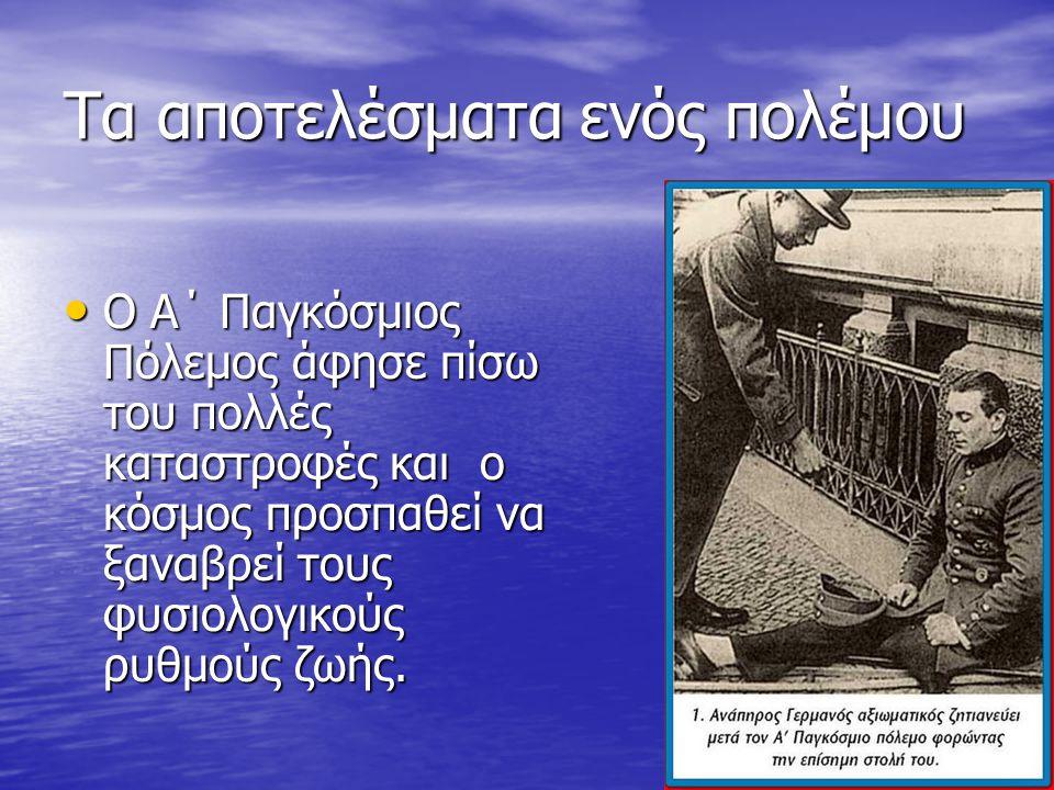 Τα αποτελέσματα ενός πολέμου • Ο Α΄ Παγκόσμιος Πόλεμος άφησε πίσω του πολλές καταστροφές και ο κόσμος προσπαθεί να ξαναβρεί τους φυσιολογικούς ρυθμούς