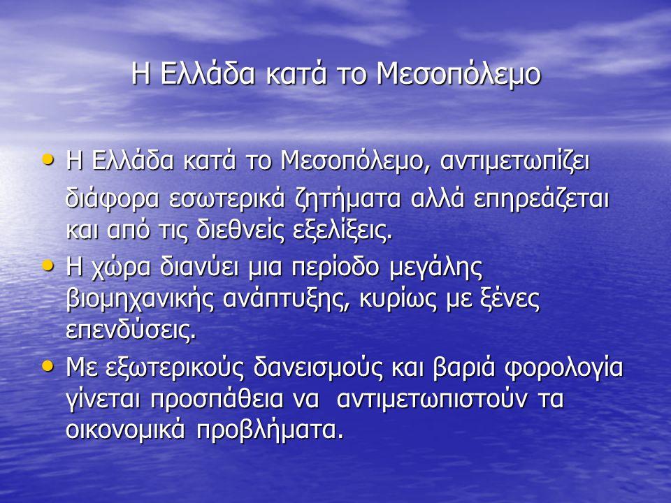 Η Ελλάδα κατά το Μεσοπόλεμο • Η Ελλάδα κατά το Μεσοπόλεμο, αντιμετωπίζει διάφορα εσωτερικά ζητήματα αλλά επηρεάζεται και από τις διεθνείς εξελίξεις. δ