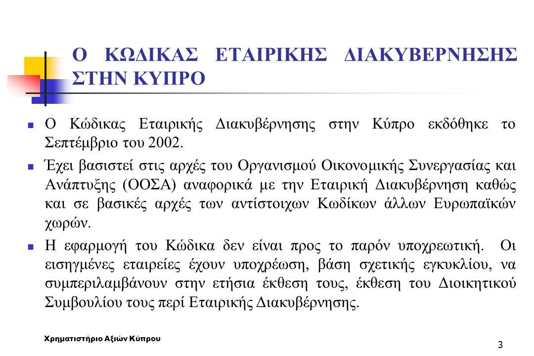 3 Ο ΚΩΔΙΚΑΣ ΕΤΑΙΡΙΚΗΣ ΔΙΑΚΥΒΕΡΝΗΣΗΣ ΣΤΗΝ ΚΥΠΡΟ  Ο Κώδικας Εταιρικής Διακυβέρνησης στην Κύπρο εκδόθηκε το Σεπτέμβριο του 2002.
