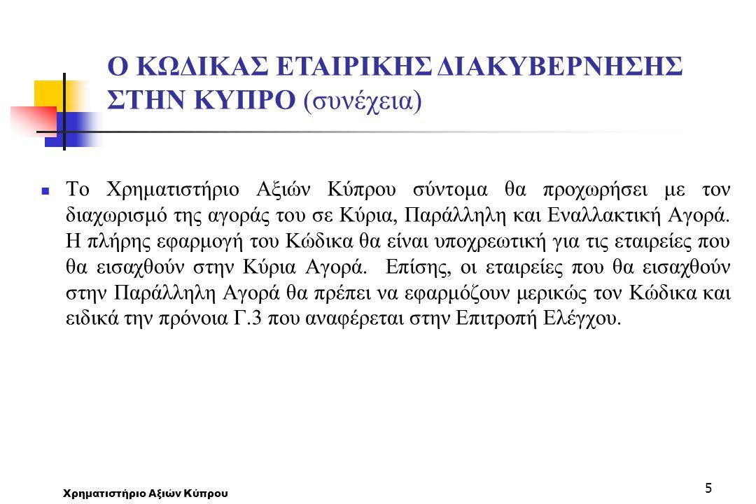 5  Το Χρηματιστήριο Αξιών Κύπρου σύντομα θα προχωρήσει με τον διαχωρισμό της αγοράς του σε Κύρια, Παράλληλη και Εναλλακτική Αγορά.