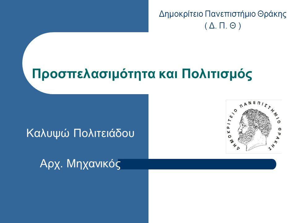 Προσπελασιμότητα και Πολιτισμός Καλυψώ Πολιτειάδου Αρχ. Μηχανικός Δημοκρίτειο Πανεπιστήμιο Θράκης ( Δ. Π. Θ )