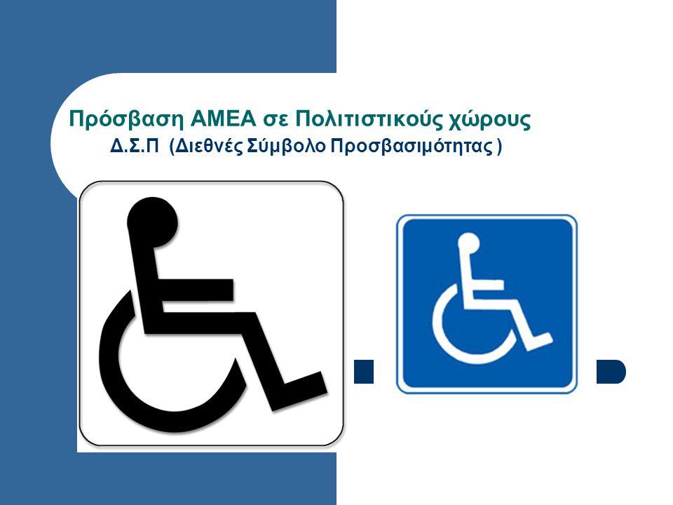 Μέσα υποβοήθησης για την περιήγηση των ατόμων με προβλήματα όρασης μέσα στο κτίριο  Χειρολισθήρες,, εγκαταστημένοι για την περιήγηση μέσα στο κτίριο, σε μικρούς χώρους, σε αίθουσες ή σε δωμάτια με περιορισμένο μέγεθος.