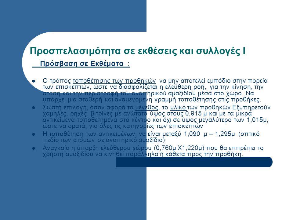Προσπελασιμότητα σε εκθέσεις και συλλογές Ι Πρόσβαση σε Εκθέματα :  Ο τρόπος τοποθέτησης των προθηκών να μην αποτελεί εμπόδιο στην πορεία των επισκεπ