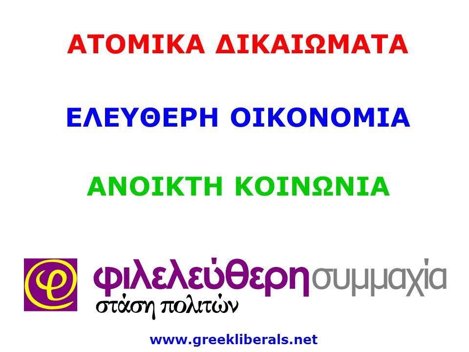 ΑΤΟΜΙΚΑ ΔΙΚΑΙΩΜΑΤΑ ΕΛΕΥΘΕΡΗ ΟΙΚΟΝΟΜΙΑ ΑΝΟΙΚΤΗ ΚΟΙΝΩΝΙΑ www.greekliberals.net