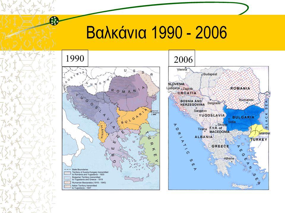 Βαλκάνια 1990 - 2006 2006 1990