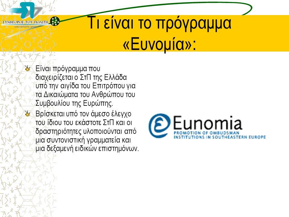 Τι είναι το πρόγραμμα «Ευνομία»: Είναι πρόγραμμα που διαχειρίζεται ο ΣτΠ της Ελλάδα υπό την αιγίδα του Επιτρόπου για τα Δικαιώματα του Ανθρώπου του Συ