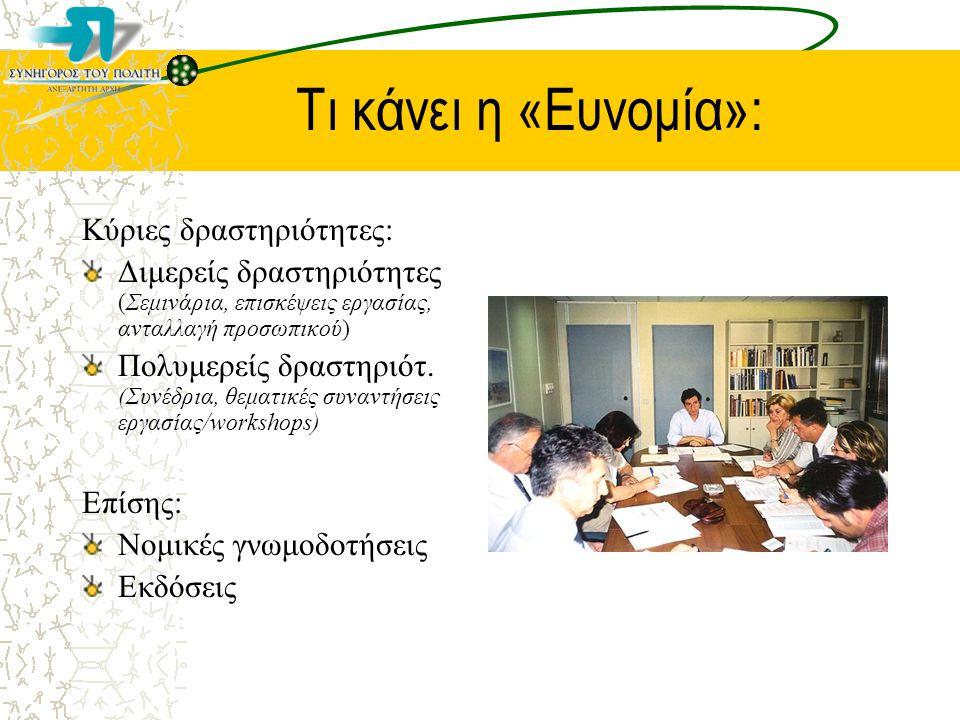 Τι κάνει η «Ευνομία»: Κύριες δραστηριότητες: Διμερείς δραστηριότητες (Σεμινάρια, επισκέψεις εργασίας, ανταλλαγή προσωπικού) Πολυμερείς δραστηριότ. (Συ
