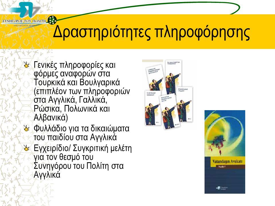 Δραστηριότητες πληροφόρησης Γενικές πληροφορίες και φόρμες αναφορών στα Τουρκικά και Βουλγαρικά (επιπλέον των πληροφοριών στα Αγγλικά, Γαλλικά, Ρώσικα