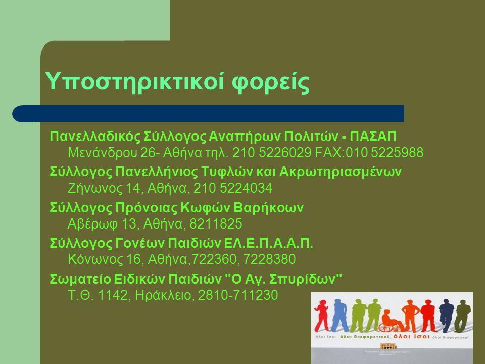 Υποστηρικτικοί φορείς Πανελλαδικός Σύλλογος Αναπήρων Πολιτών - ΠΑΣΑΠ Μενάνδρου 26- Αθήνα τηλ.