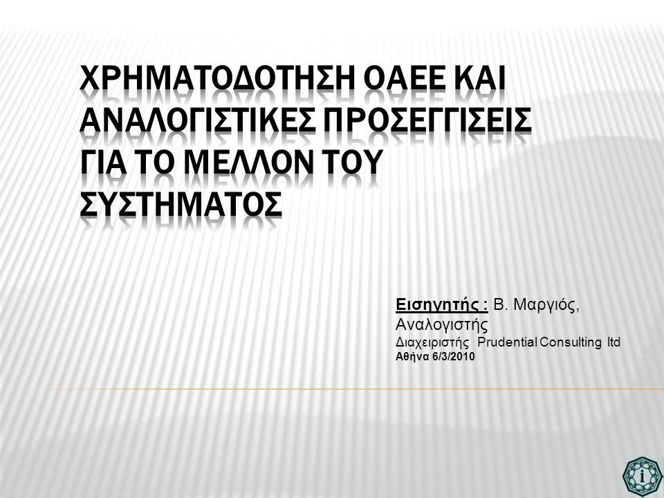 Εισηγητής : Β. Μαργιός, Αναλογιστής Διαχειριστής Prudential Consulting ltd Αθήνα 6/3/2010