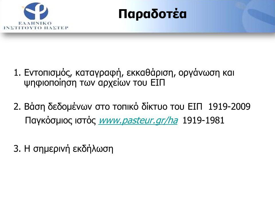 1.Εντοπισμός, καταγραφή, εκκαθάριση, οργάνωση και ψηφιοποίηση των αρχείων του ΕΙΠ 2.
