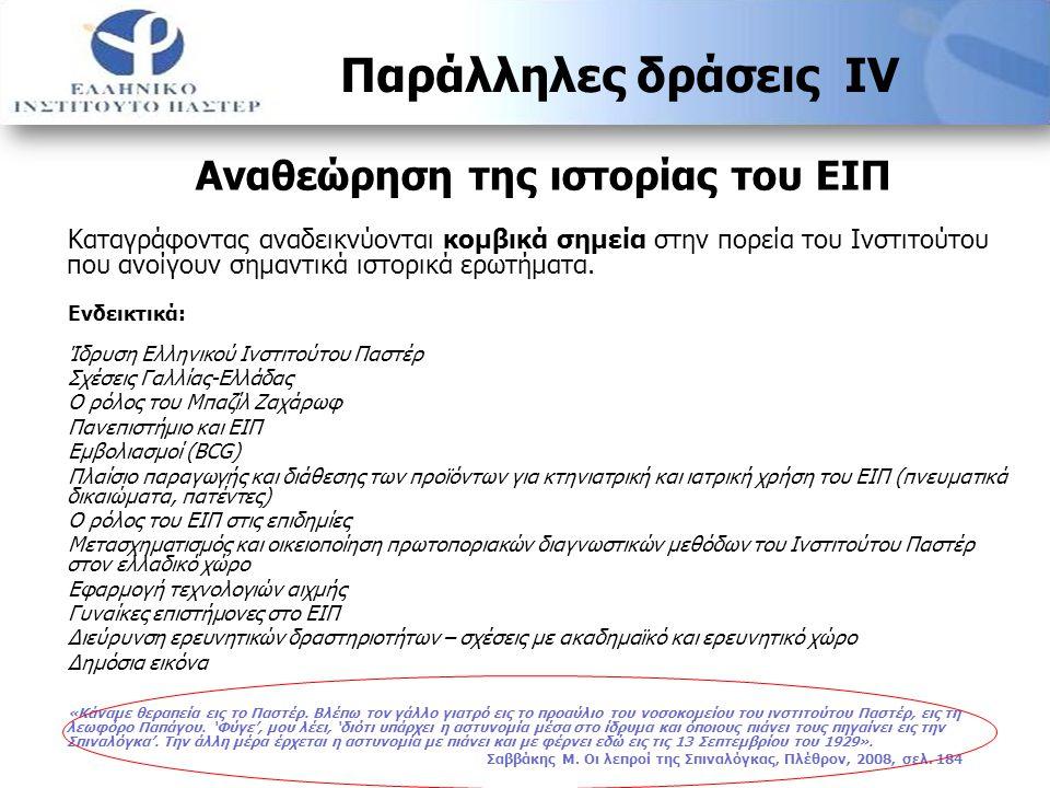 Διατήρηση και συνέχιση του αρχείου ως θεσμική αρχή του ΕΙΠ Υπεύθυνοι Αρχείου: - Ετήσια καταγραφή τεκμηρίων στη βάση δεδομένων: Καζάνα Δήμητρα, βιβλιοθηκo νόμος - Ηλεκτρονική διαχείριση ιστοσελίδας: Πουλάκης Γιάννης, τεχνικός πληροφορικής Διεπιστημονικές έρευνες.