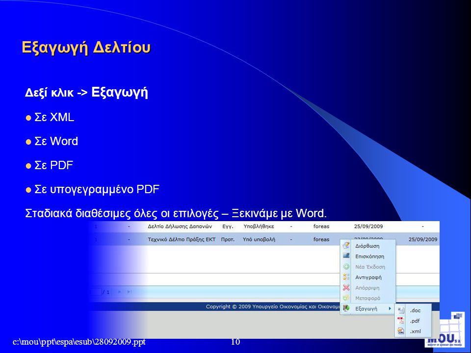 c:\mou\ppt\espa\esub\28092009.ppt10 Εξαγωγή Δελτίου Δεξί κλικ -> Εξαγωγή  Σε XML  Σε Word  Σε PDF  Σε υπογεγραμμένο PDF Σταδιακά διαθέσιμες όλες ο