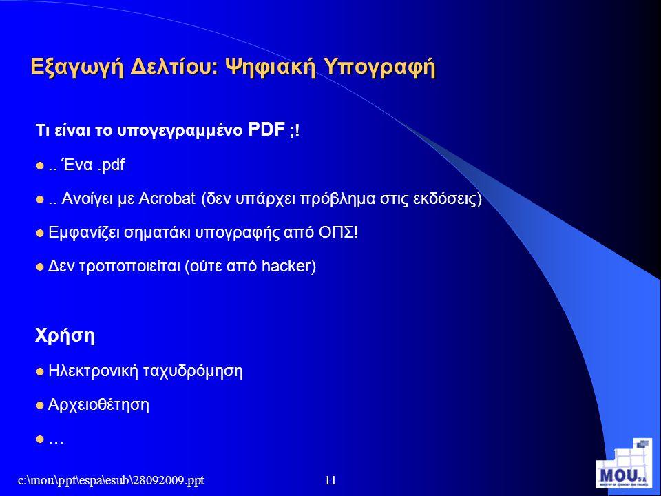 c:\mou\ppt\espa\esub\28092009.ppt11 Εξαγωγή Δελτίου: Ψηφιακή Υπογραφή Τι είναι το υπογεγραμμένο PDF ;! .. Ένα.pdf .. Ανοίγει με Acrobat (δεν υπάρχει