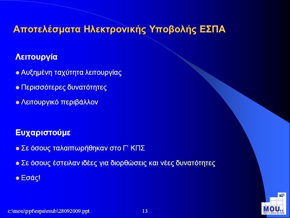 c:\mou\ppt\espa\esub\28092009.ppt13 Αποτελέσματα Ηλεκτρονικής Υποβολής ΕΣΠΑ Λειτουργία  Αυξημένη ταχύτητα λειτουργίας  Περισσότερες δυνατότητες  Λε