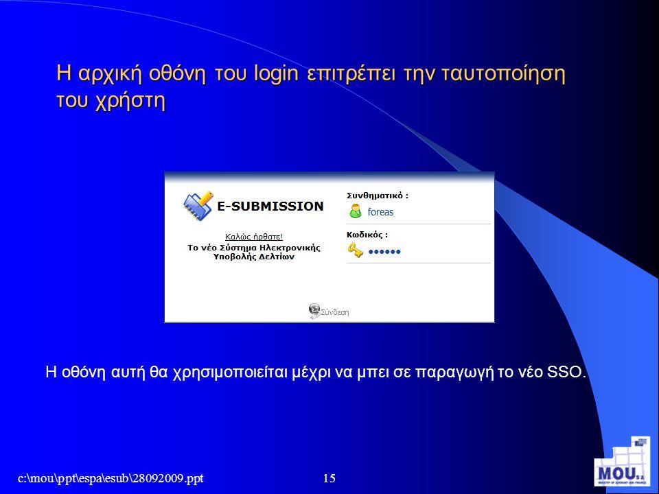 c:\mou\ppt\espa\esub\28092009.ppt15 Η αρχική οθόνη του login επιτρέπει την ταυτοποίηση του χρήστη Η οθόνη αυτή θα χρησιμοποιείται μέχρι να μπει σε παρ