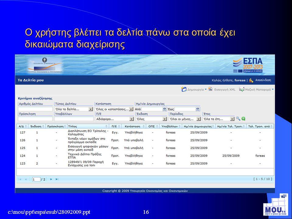 c:\mou\ppt\espa\esub\28092009.ppt16 Ο χρήστης βλέπει τα δελτία πάνω στα οποία έχει δικαιώματα διαχείρισης