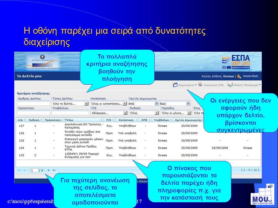 c:\mou\ppt\espa\esub\28092009.ppt17 Η οθόνη παρέχει μια σειρά από δυνατότητες διαχείρισης Τα πολλαπλά κριτήρια αναζήτησης βοηθούν την πλοήγηση Ο πίνακ