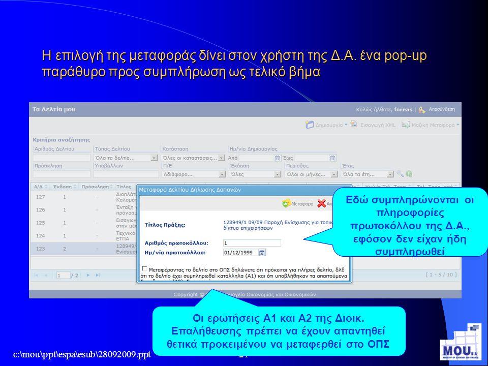 c:\mou\ppt\espa\esub\28092009.ppt21 Η επιλογή της μεταφοράς δίνει στον χρήστη της Δ.Α. ένα pop-up παράθυρο προς συμπλήρωση ως τελικό βήμα Εδώ συμπληρώ