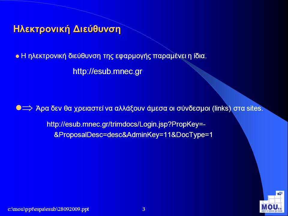 c:\mou\ppt\espa\esub\28092009.ppt3 Ηλεκτρονική Διεύθυνση  H ηλεκτρονική διεύθυνση της εφαρμογής παραμένει η ίδια. http://esub.mnec.gr   Άρα δεν θα