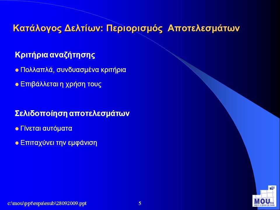 c:\mou\ppt\espa\esub\28092009.ppt5 Κατάλογος Δελτίων: Περιορισμός Αποτελεσμάτων Κριτήρια αναζήτησης  Πολλαπλά, συνδυασμένα κριτήρια  Επιβάλλεται η χ