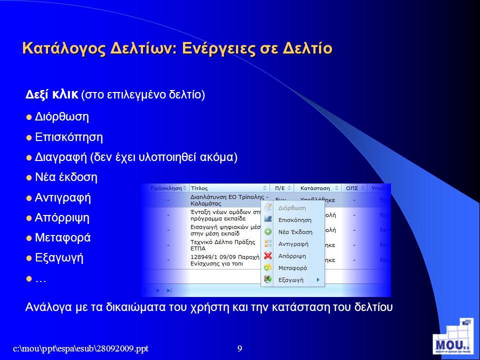 c:\mou\ppt\espa\esub\28092009.ppt9 Κατάλογος Δελτίων: Ενέργειες σε Δελτίο Δεξί κλικ (στο επιλεγμένο δελτίο)  Διόρθωση  Επισκόπηση  Διαγραφή (δεν έχ
