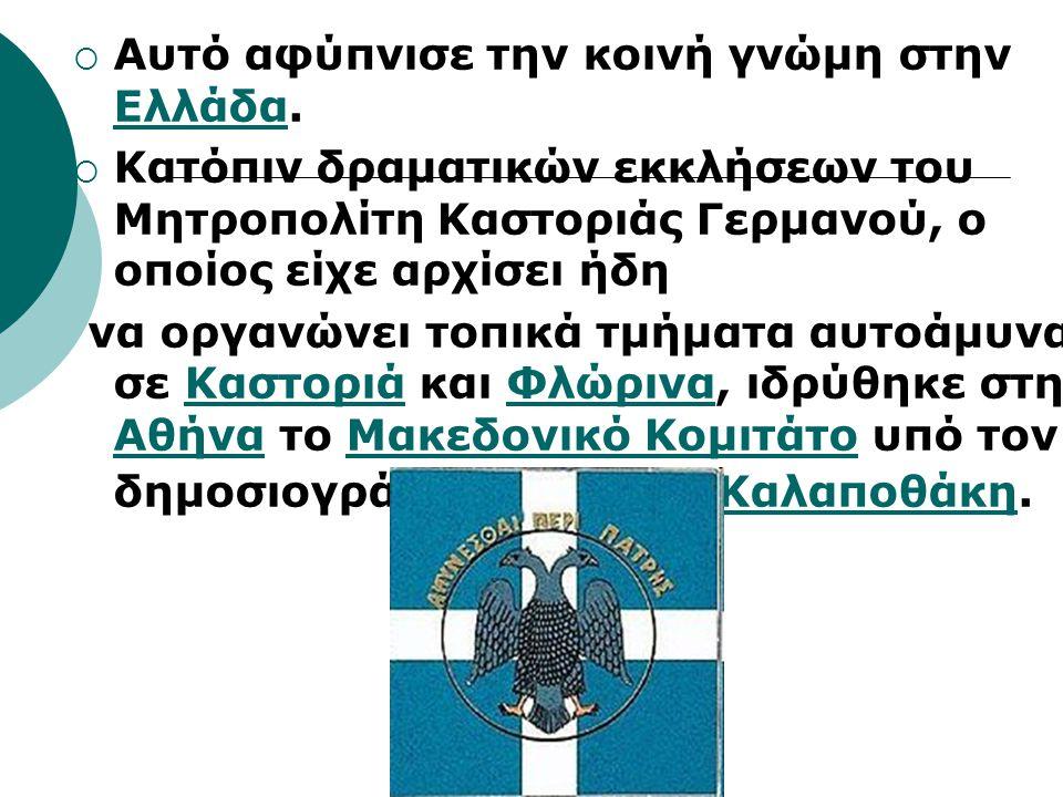  Αυτό αφύπνισε την κοινή γνώμη στην Ελλάδα. Ελλάδα  Κατόπιν δραματικών εκκλήσεων του Μητροπολίτη Καστοριάς Γερμανού, ο οποίος είχε αρχίσει ήδη να ορ