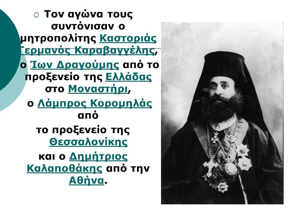  Τον αγώνα τους συντόνισαν ο μητροπολίτης Καστοριάς Γερμανός Καραβαγγέλης,Καστοριάς Γερμανός Καραβαγγέλης ο Ίων Δραγούμης από το προξενείο της Ελλάδα