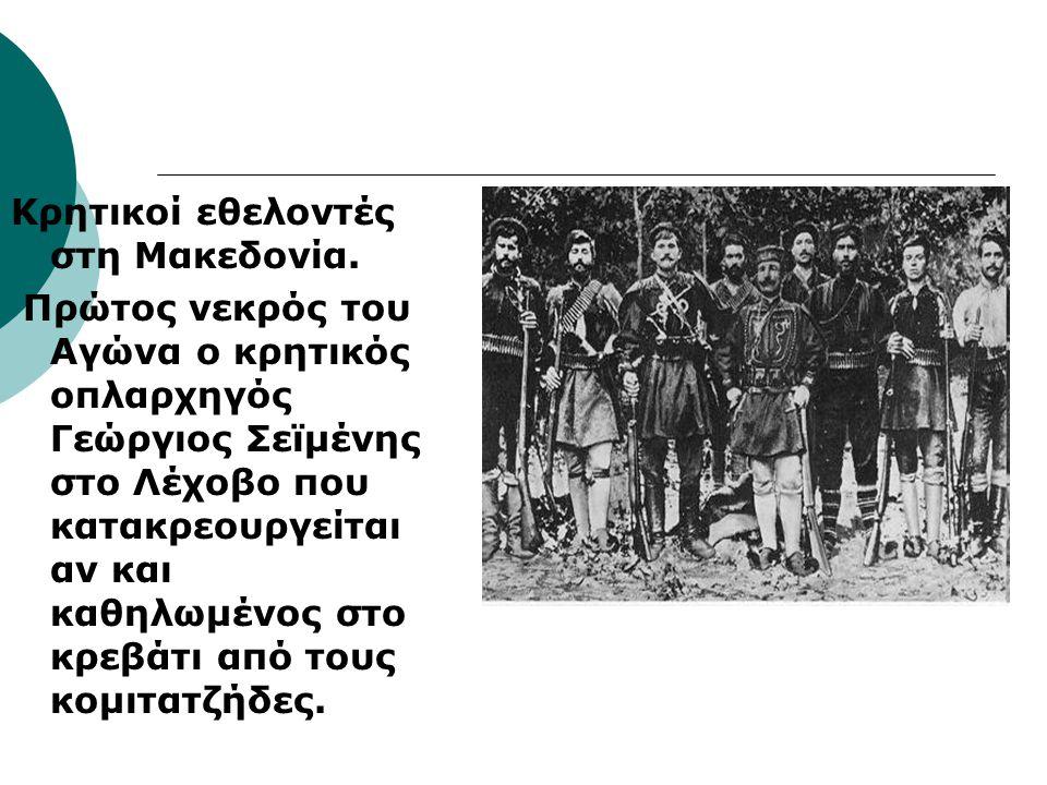 Κρητικοί εθελοντές στη Μακεδονία. Πρώτος νεκρός του Αγώνα ο κρητικός οπλαρχηγός Γεώργιος Σεϊμένης στο Λέχοβο που κατακρεουργείται αν και καθηλωμένος σ