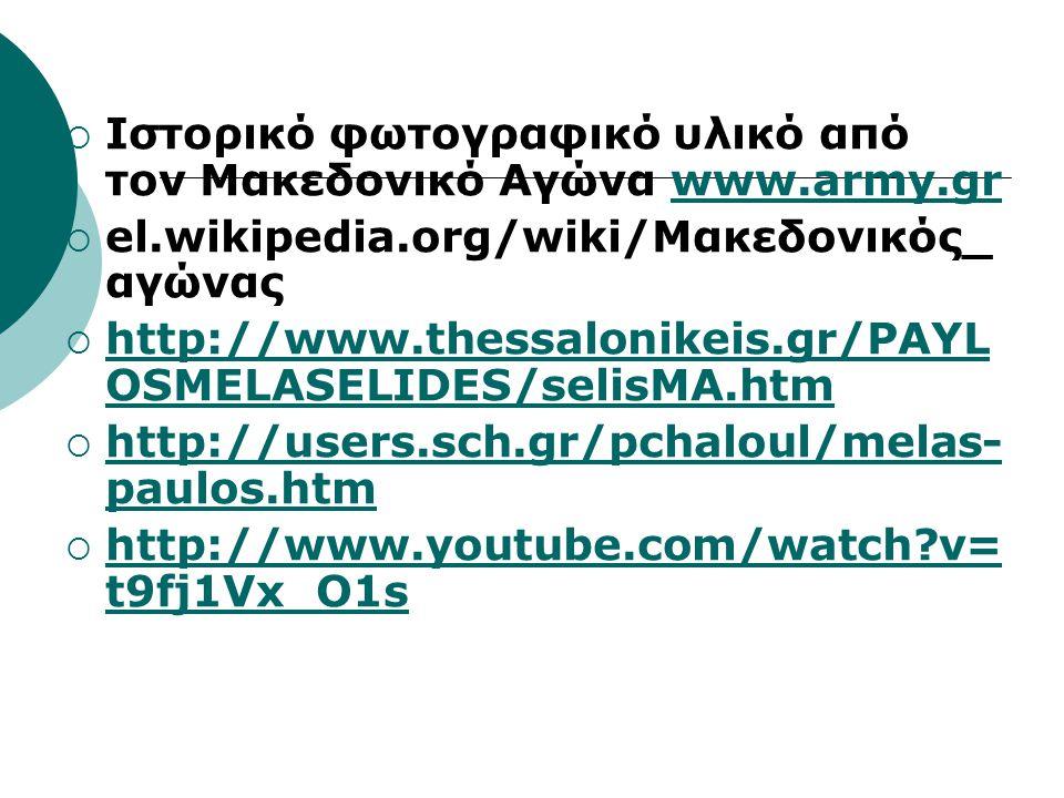  Ιστορικό φωτογραφικό υλικό από τον Μακεδονικό Αγώνα www.army.grwww.army.gr  el.wikipedia.org/wiki/Μακεδονικός_ αγώνας  http://www.thessalonikeis.gr/PAYL OSMELASELIDES/selisMA.htm http://www.thessalonikeis.gr/PAYL OSMELASELIDES/selisMA.htm  http://users.sch.gr/pchaloul/melas- paulos.htm http://users.sch.gr/pchaloul/melas- paulos.htm  http://www.youtube.com/watch?v= t9fj1Vx_O1s http://www.youtube.com/watch?v= t9fj1Vx_O1s